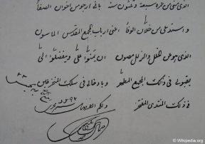 afghani-dokument-fuer-die-aufnahme-der-loge-in-kairo-wikipedia